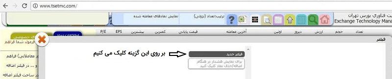 آموزش فیلتر نویسی در سایت مدیریت فناوری بورس - 3