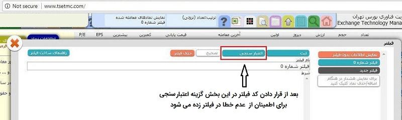 آموزش فیلتر نویسی در سایت مدیریت فناوری بورس - 6