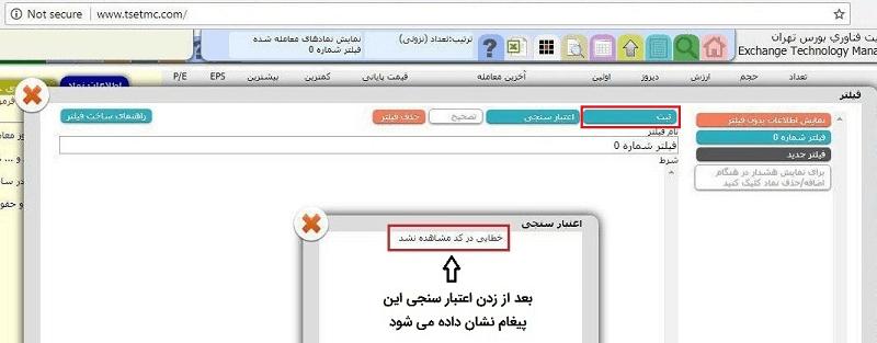 آموزش فیلتر نویسی در سایت مدیریت فناوری بورس - 7