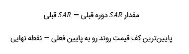 آموزش اندیکاتور SAR - فرمول3
